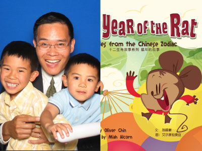 Oliver Chin author photo and Year of the Rat coverimage